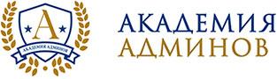 Академия Админов